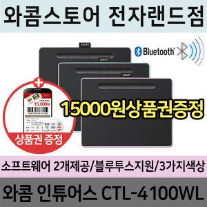 와콤CTL-4100WL 블랙/15000원상품권증정/전자랜드점
