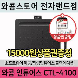 와콤 CTL-4100 타블렛/15000원상품권증정/전자랜드점