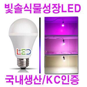 식물재배용LED/등/램프/생장/성장/다육이/공기정화