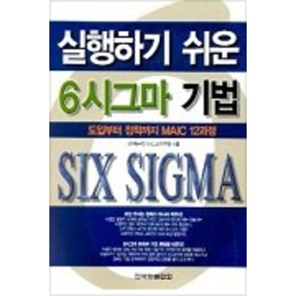 한국능률협회 실행하기 쉬운 6시그마 기법