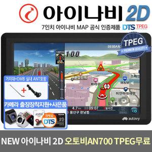 아이나비 2D AN700 8G 네비게이션 TPEG 거치대+DMBANT