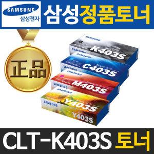 삼성정품 CLT-Y403S 노랑 완제품/SL-C435 436 485 486
