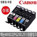 캐논 MX922 정품잉크 카트리지 PGI-250 CLI-251 번들