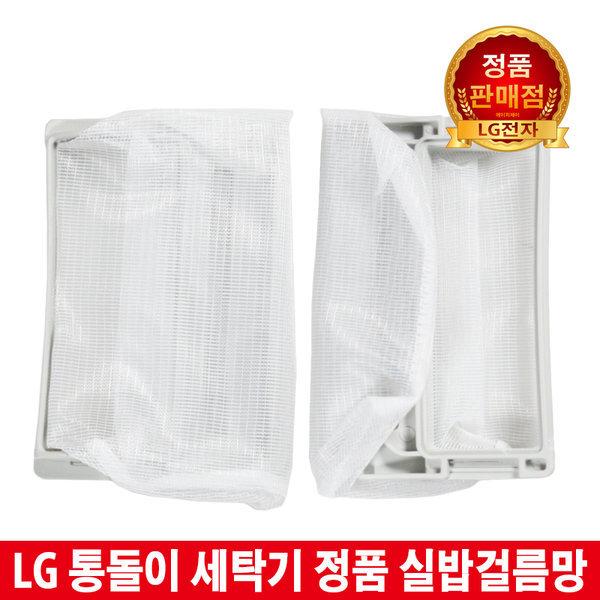 LG통돌이세탁기 실밥걸름망WF-TS120A/WF-TS108TA