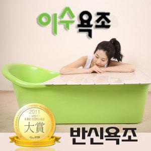 단독 5컬러/ 욕조+덮개세트 반신욕조 이동식욕조 목욕