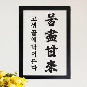 (핫트랙스) pk085-고진감래_투명액자