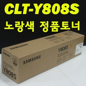 콜1) CLT-Y808S 노랑색 삼성정품토너 실사진