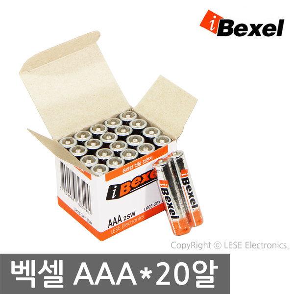 벡셀건전지 AAA x20알/알카라인LR03/1박스 / 벡셀 정품