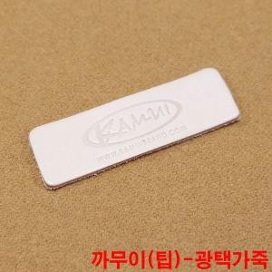 까무이(팁)-광택가죽/까무이팁/모리팁/팁광택가죽