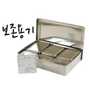 [나비드] 보존식용기 스텐 사각 6P 9P 보존용기/HACCP/단체급식