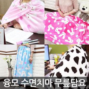 융모 수면치마/무릎담요 수면바지 잠옷바지 겨울잠옷