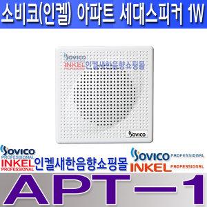 APT-1 인켈아파트세대스피커 1W 아파트안내방송스피커