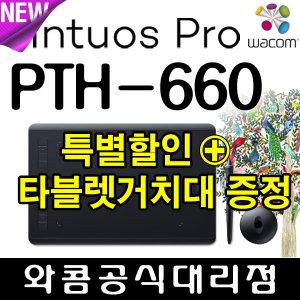 와콤인튜어스프로 PTH-660 타블렛 /거치대증정/합정점