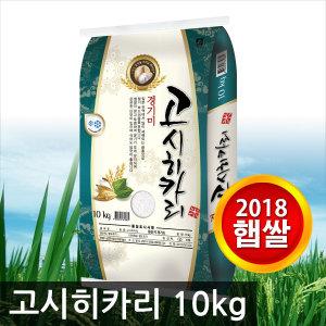 고시히카리 경기미 10kg /2018년 햅쌀