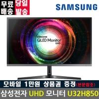 삼성모니터 U32H850 USB3.0 4K UHD 고해상도모니터 an