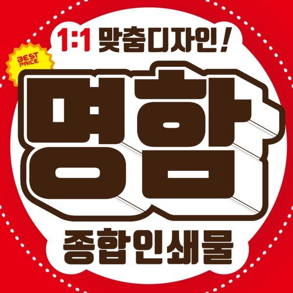 명함/전단/스티커/자석스티커/영수증/봉투/리플렛