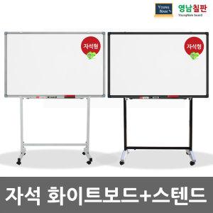 자석화이트보드+이동식셋트 77800원~/학교/사무실칠판