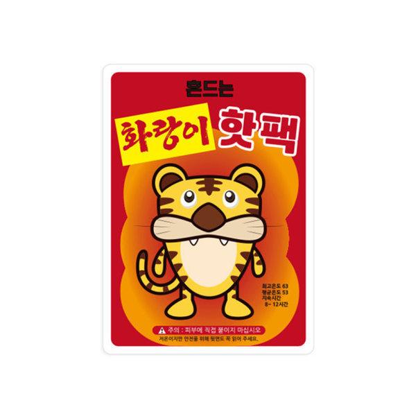 화랑이핫팩 1개/붙이는핫팩/하루온팩/KC인증/손난로