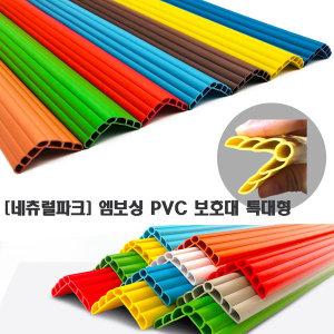 엠보싱 PVC 모서리보호대 특대형 코너가드 안전가드