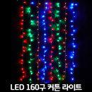 LED고드름 커튼 네트 LED160구 커튼 투명선-4색