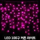 LED고드름 커튼 네트 LED100구 커튼 투명선-핑크