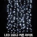 LED고드름 커튼 네트 LED160구 커튼 투명선-백색
