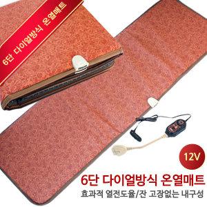 6단다이얼 온열매트 12V 차량용전기장판 전기매트