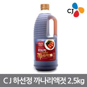 CJ 하선정 까나리액젓 2.5kg