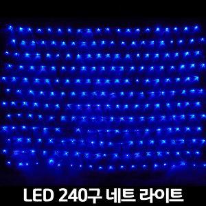 LED고드름 커튼 네트 LED240구 네트 검정선-청색
