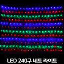 LED고드름 커튼 네트 LED240구 네트 검정선-4색