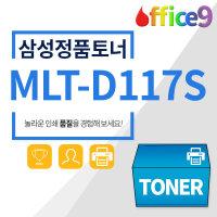 MLT-D117S 정품토너/SCX-4650F/scx-4652f/scx-4650n