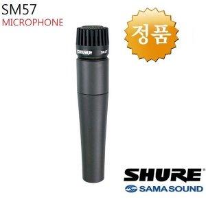 슈어sm57/슈아 마이크/악기용/보컬용/SHURE/SM57/정품