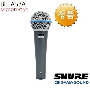 beta58/슈아 마이크/보컬용/SHURE/BETA58/정품/슈어