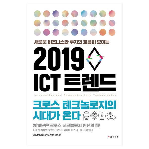 2019 ICT 트렌드 - 새로운 비즈니스와 투자의 흐름이 보이는 한스미디어