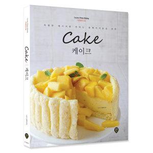 케이크(럭셔리 홈 베이킹 시리즈)