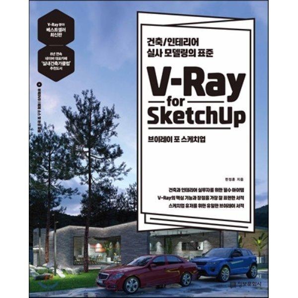 V-Ray for Sketchup 브이레이 포 스케치업 : 건축 인테리어 실사 모델링의 표준  한정훈