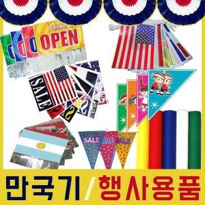 만국기/오픈세일기/수기깃발/공단배너/오색천