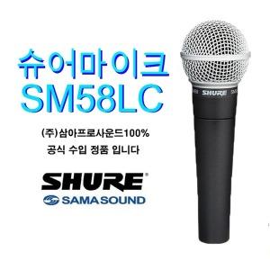 슈어 sm58/SM58LC/보컬용/SHURE/슈아 마이크/슈어정품