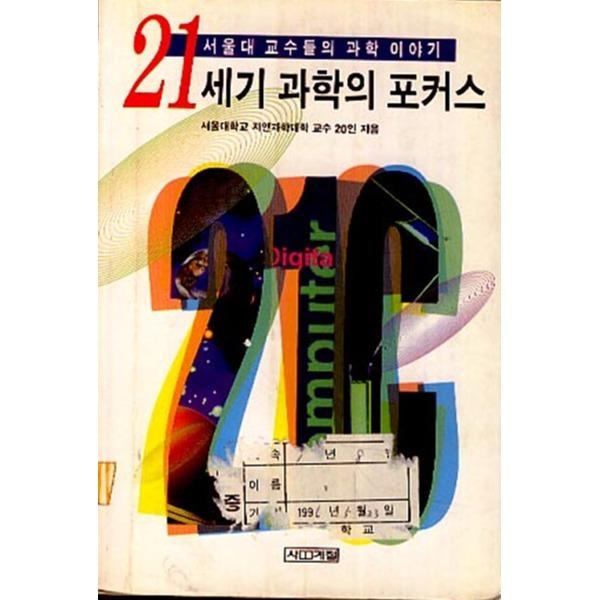 사계절 21세기과학의포커스 (서울대 교수들의 과학 이야기)