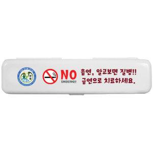 금연캠페인용품-금연치약칫솔세트 백색케이스형(1개)