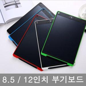 부기보드 전자칠판 전자메모 LCD 8.5인치 12인치