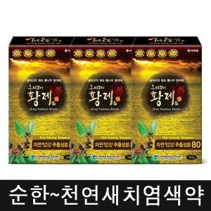 체험분증정/오디코디황제앤 160g 3박스 프리미엄염색