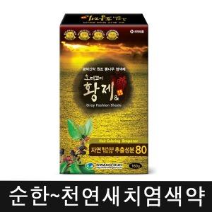 오디코디황제앤 160g 1박스 프리미엄추출물함유염색제