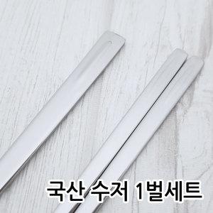 국산수저1벌/숟가락+젓가락/업소용수저/포인트