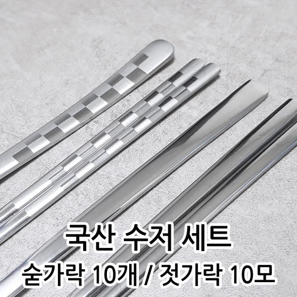 국산/수저세트/5벌/10벌/숟가락/젓가락/포크/업소용