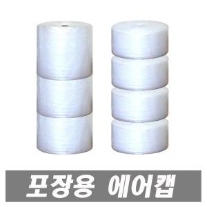 에어캡 50m 뽁뽁이 3중차단 포장비닐 완충재 방풍비닐