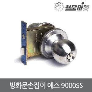 방화문손잡이 현관정 아파트방화문 예스코리아 9000ss