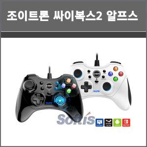 조이트론 싸이복스2 알프스 진동 게임패드 / PC패드.