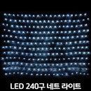 LED고드름 커튼 네트 LED240구 네트 검정선-백색