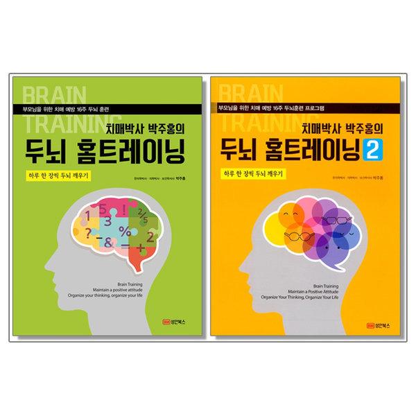 치매박사 박주홍의 두뇌 홈트레이닝 1~2권 세트 (책 도서)